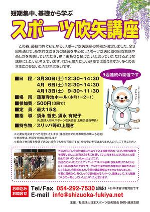 fujieda_kouza.jpg