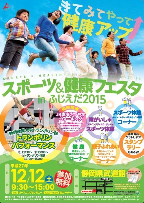 fujieda2015.jpg