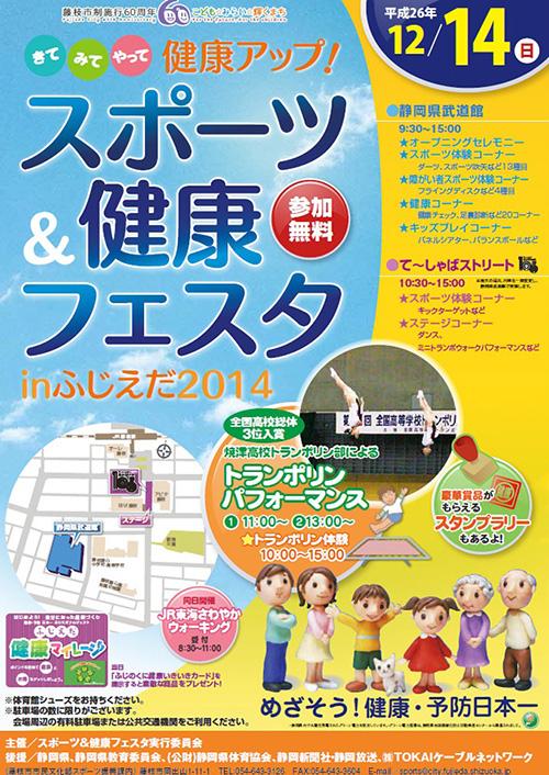 fujieda2014.jpg