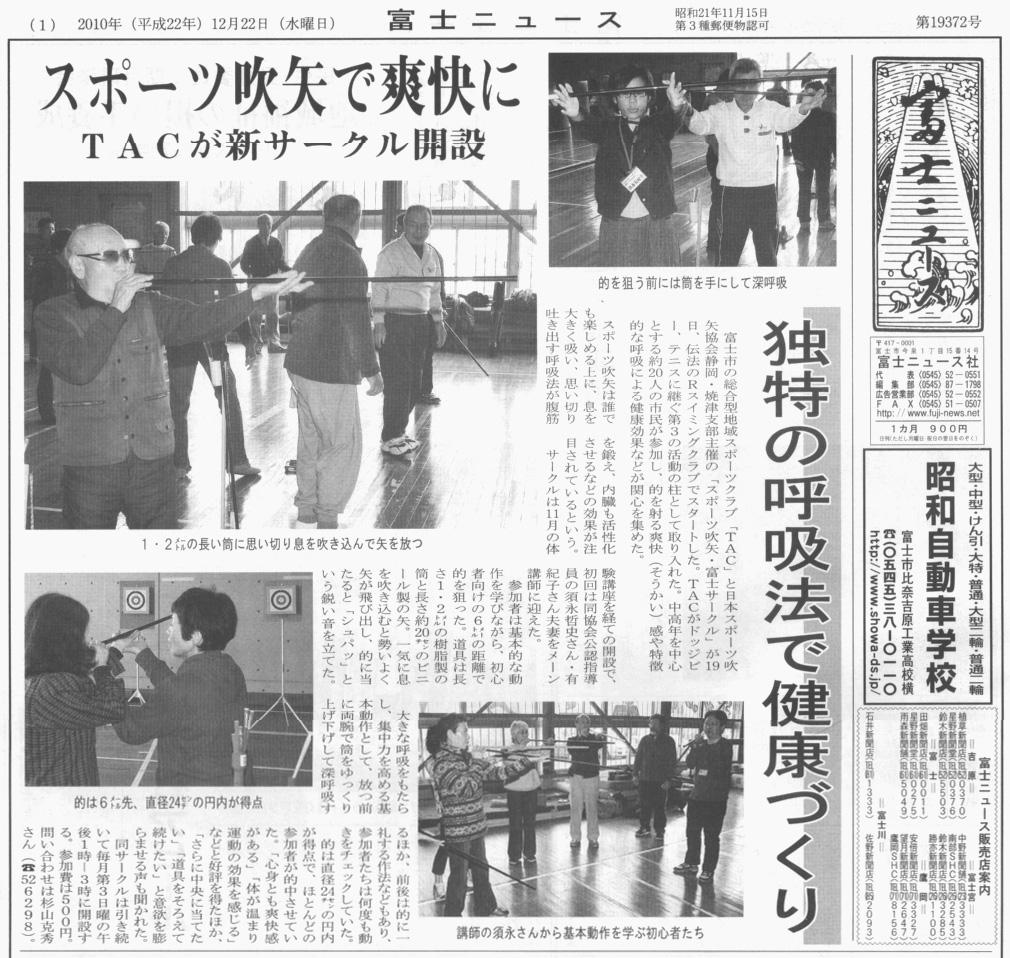 http://www.shizuoka-fukiya.net/blog/fujinews.jpg