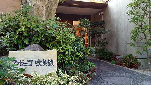 fukiyakan02.jpg