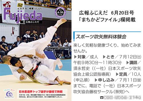 kouhou_fujieda.jpg